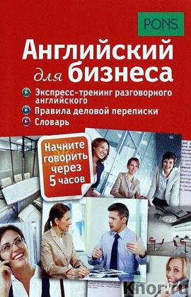 PONS. Английский для бизнеса. Экспресс-тренинг разговорного английского. Правила деловой переписки
