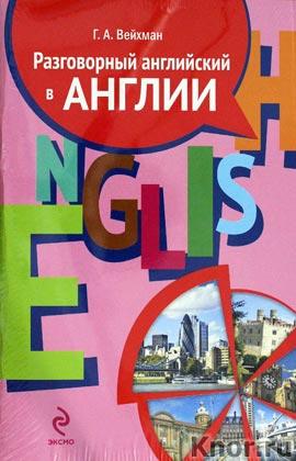 """Г.А. Вейхман """"Разговорный английский в Англии. Пособие по обучению современной английской разговорной речи"""" + CD-диск. Серия """"Иностранный язык: шаг за шагом"""""""