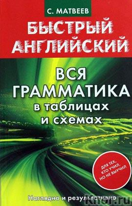 """С.А. Матвеев """"Быстрый английский. Вся грамматика в таблицах и схемах"""" Серия """"Быстрый английский"""""""