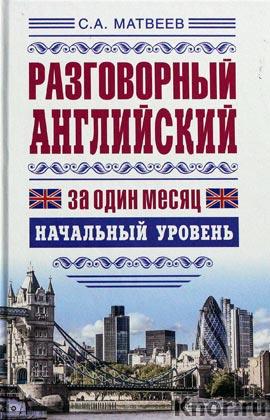 """С.А. Матвеев """"Разговорный английский за один месяц. Начальный уровень"""" Серия """"Язык за один месяц"""""""