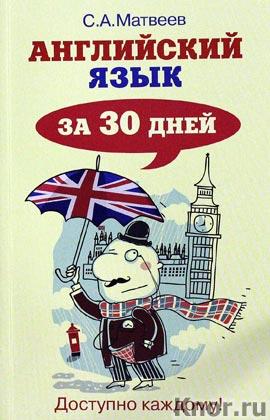 """С.А. Матвеев """"Английский язык за 30 дней"""""""