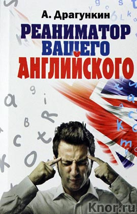 "Александр Драгункин ""Реаниматор вашего английского"""