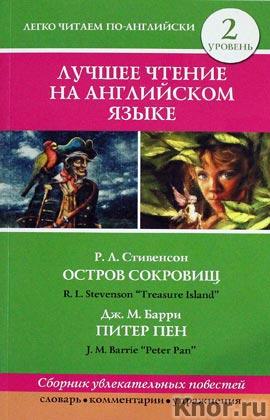 """Дж.М. Барри, Р.Л. Стивенсон """"Лучшее чтение на английском языке. Уровень 2"""" Серия """"Лучшее чтение на английском языке"""""""