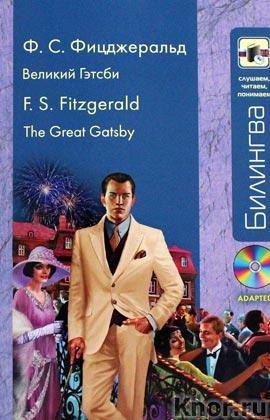 """Фрэнсис Скотт Фицджеральд """"Великий Гэтсби: в адаптации"""" + CD-диск. Серия """"Билингва. Слушаем, читаем, понимаем"""""""
