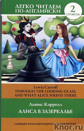 "����� ������� ""����� � ���������� = Through the Looking-Glass, and What Alice Found There"" ����� ""����� ������ ��-���������"""