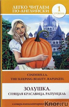 """Золушка. Спящая красавица. Рапунцель = Cinderella. The Sleeping Beauty. Rapunzel. Серия """"Легко читаем по-английски"""""""