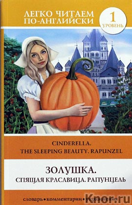 "�������. ������ ���������. ��������� = Cinderella. The Sleeping Beauty. Rapunzel. ����� ""����� ������ ��-���������"""