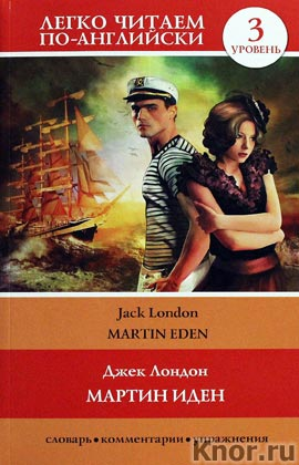"Джек Лондон ""Мартин Иден"" Серия ""Легко читаем по-английски"""