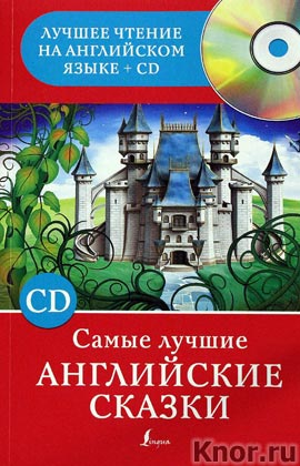 """С.А. Матвеев """"Самые лучшие английские сказки"""" + CD-диск. Серия """"Лучшее чтение на английском языке"""""""