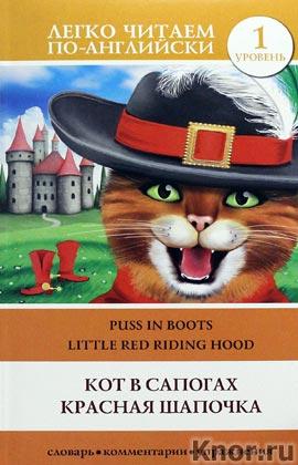 """Кот в сапогах. Красная шапочка = Puss in Boots. Little Red Riding Hood. Серия """"Легко читаем по-английски"""""""