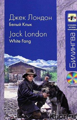 """Джек Лондон """"Белый клык: в адаптации"""" + CD-диск. Серия """"Билингва. Слушаем, читаем, понимаем"""""""