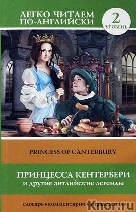 """Принцесса Кентербери и другие английские легенды. Серия """"Легко читаем по-английски"""""""