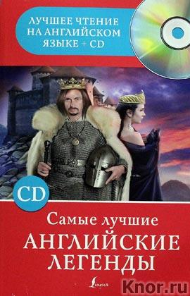 """Самые лучшие английские легенды + CD-диск. Серия """"Лучшее чтение на английском языке"""""""