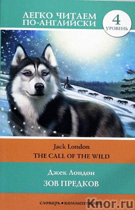 """���� ������ """"��� ������� = The Call of the Wild"""" ����� """"����� ������ ��-���������"""""""