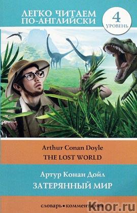 "Артур Конан Дойл ""Затерянный мир = The Lost World"" Серия ""Легко читаем по-английски"""