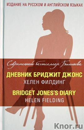 """Хелен Филдинг """"Дневник Бриджит Джонс = Bridget Jones's Diary"""" Серия """"Современный бестселлер: билингва"""""""