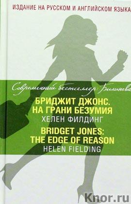"""Хелен Филдинг """"Бриджит Джонс. На грани безумия = Bridget Jones: The Edge of Reason"""" Серия """"Современный бестселлер: билингва"""""""