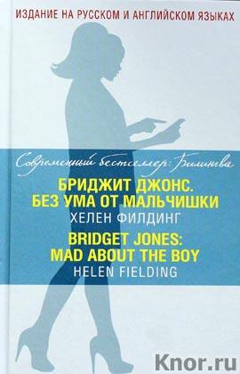 """Хелен Филдинг """"Бриджит Джонс. Без ума от мальчишки = BRIDGET JONES: MAD ABOUT THE BOY"""" Серия """"Современный бестселлер: билингва"""""""