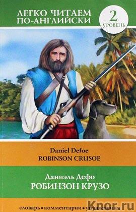 "Даниэль Дефо ""Робинзон Крузо = Robinson Crusoe"" Серия ""Легко читаем по-английски"""