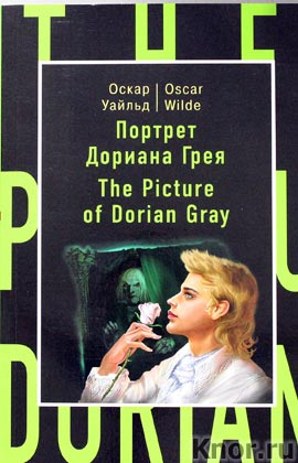 "����� ������ ""������� ������� ���� = The Picture of Dorian Gray"" ����� ""���������� �� ��� �������"""