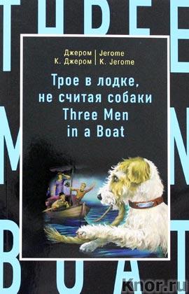 "Джером К. Джером ""Трое в лодке, не считая собаки = Three Men in a Boat (to Say Nothing of the Dog)"" Серия ""Бестселлер на все времена"""