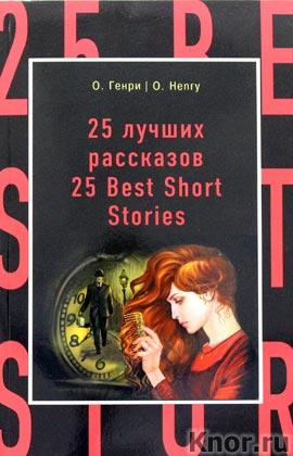 """О. Генри """"25 лучших рассказов = 25 Best Short Stories"""" Серия """"Бестселлер на все времена"""""""