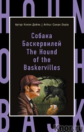 "Артур Конан Дойл ""Собака Баскервилей = The Hound of the Baskervilles"" Серия ""Бестселлер на все времена"""