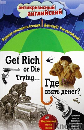 """А. Дойль, Д. Лондон, О. Генри """"Где взять денег? = Get Rich or Die Trying...: Индуктивный метод чтения. А. Конан Дойль, О. Уайльд, О. Генри и др."""" Серия """"Антикризисный английский"""""""