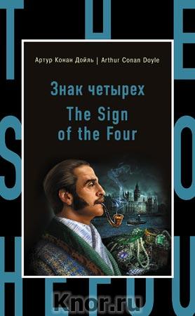 "Артур Конан Дойл ""Знак четырех = The Sign of the Four"" Серия ""Бестселлер на все времена"""