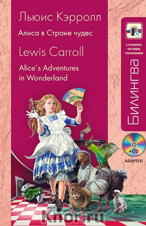 """Льюис Кэрролл """"Алиса в Стране чудес: в адаптации"""" + CD-диск. Серия """"Билингва. Слушаем, читаем, понимаем"""""""