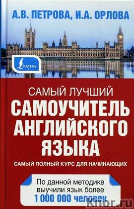 """А.В. Петрова, И.А. Орлова """"Самый лучший самоучитель английского языка"""""""