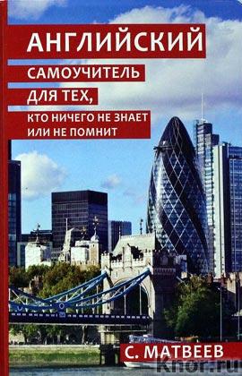 """С.А. Матвеев """"Английский самоучитель для тех, кто ничего не знает или не помнит"""""""