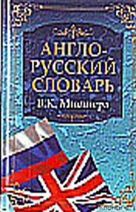 """В.К. Мюллер """"Англо-русский словарь"""""""