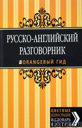 """Г. Рэмптон """"Русско-английский разговорник"""" Серия """"Оранжевый гид. Разговорники"""""""