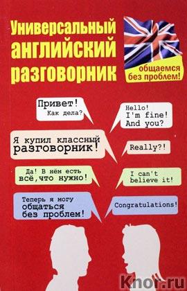 """Е.П. Бахурова """"Универсальный английский разговорник. Общаемся без проблем!"""" Серия """"Разговорник для всех"""""""