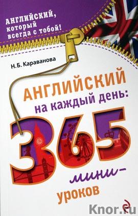 """Наталья Караванова """"Английский на каждый день: 365 мини-уроков"""" Серия """"Английский, который всегда с тобой!"""""""