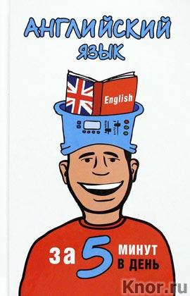 """Н.Ф. Орлова """"Английский язык за 5 минут в день"""" Серия """"5 минут в день"""""""
