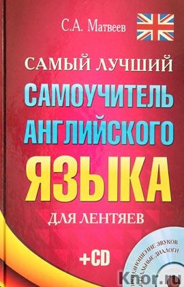 """С.А. Матвеев """"Самый лучший самоучитель английского языка для лентяев"""" + CD-диск. Серия """"Иностранный для лентяев"""""""