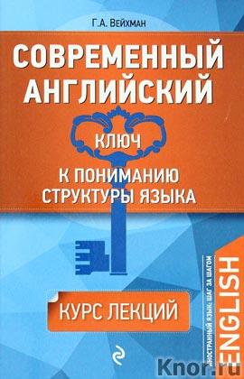 """Г.А. Вейхман """"Современный английский: Ключ к пониманию структуры языка"""" Серия """"Иностранный язык: шаг за шагом"""""""