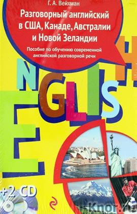 """Г.А. Вейхман """"Разговорный английский в США, Канаде, Австралии и Новой Зеландии. Пособие по обучению современной разговорной английской речи"""" + 2 CD-диска. Серия """"Иностранный язык: шаг за шагом"""""""