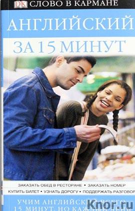 "Д. Уайтуик ""Английский за 15 минут"" Серия ""Слово в кармане"""