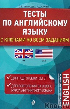 """О.В. Афанасьева, А.С. Саакян """"Тесты по английскому языку. С ключами ко всем заданиям"""" Серия """"Иностранный язык: шаг за шагом"""""""