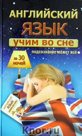 "С.А. Матвеев ""Учим английский во сне за 30 ночей"" Серия ""Учим во сне"""