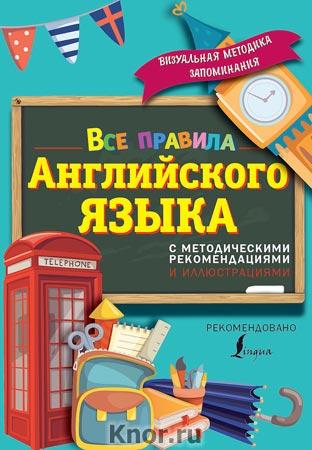 """С.А. Матвеев """"Все правила английского языка. С методическими рекомендациями и иллюстрациями"""" Серия """"Визуальная методика запоминания"""""""