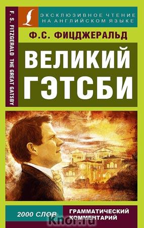 """Фрэнсис Скотт Фицджеральд """"Великий Гэтсби"""" Серия """"Эксклюзивное чтение на английском языке"""" Pocket-book"""