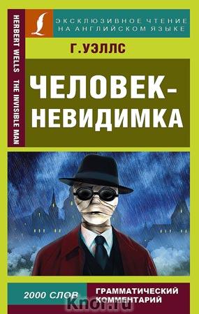 """Герберт Уэллс """"Человек-невидимка"""" Серия """"Эксклюзивное чтение на английском языке"""" Pocket-book"""
