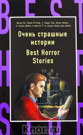 """Э. По, Б. Стокер и др. """"Очень страшные истории = Best Horror Stories"""" Серия """"Бестселлер на все времена"""""""