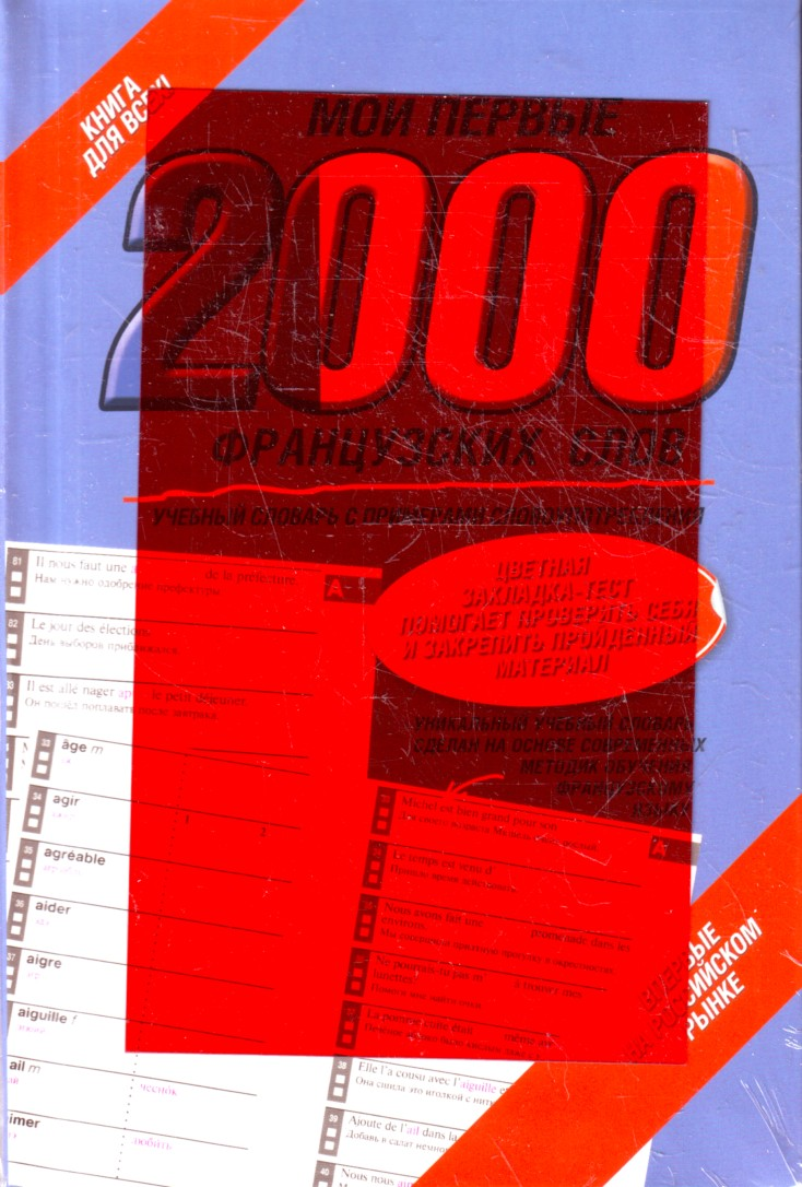 Мои первые 2000 французских слов. Самый быстрый способ выучить французский язык