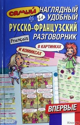 """Эль Гард """"Самый наглядный и удобный русско-французский разговорник"""""""