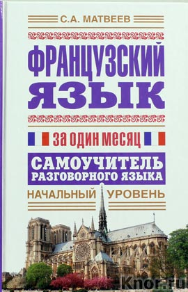 """С.А. Матвеев """"Французский язык за один месяц. Самоучитель разговорного языка. Начальный уровень"""" Серия """"Язык за один месяц"""""""